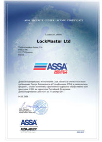 ASSA Security Center Certificate